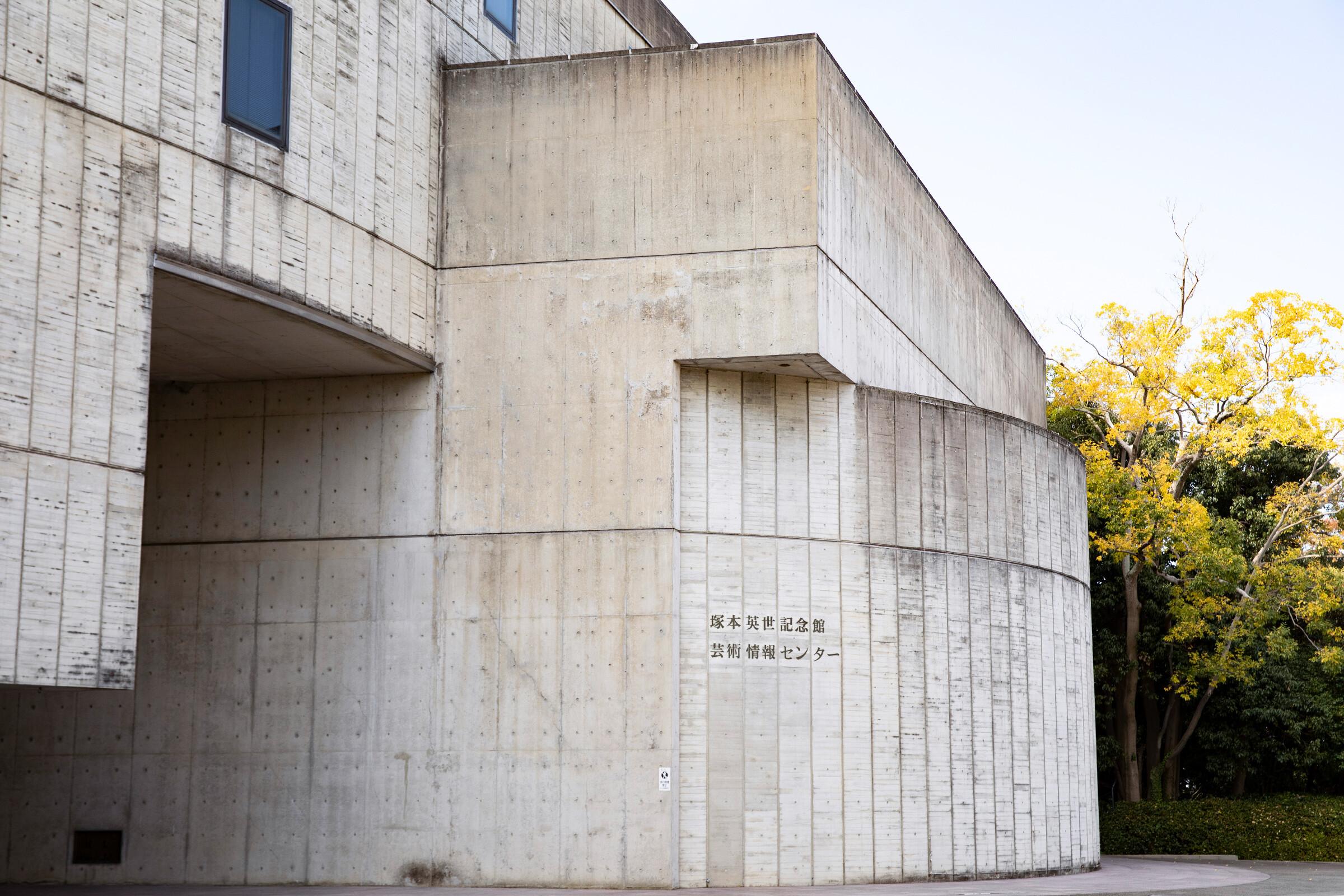 芸術情報センター