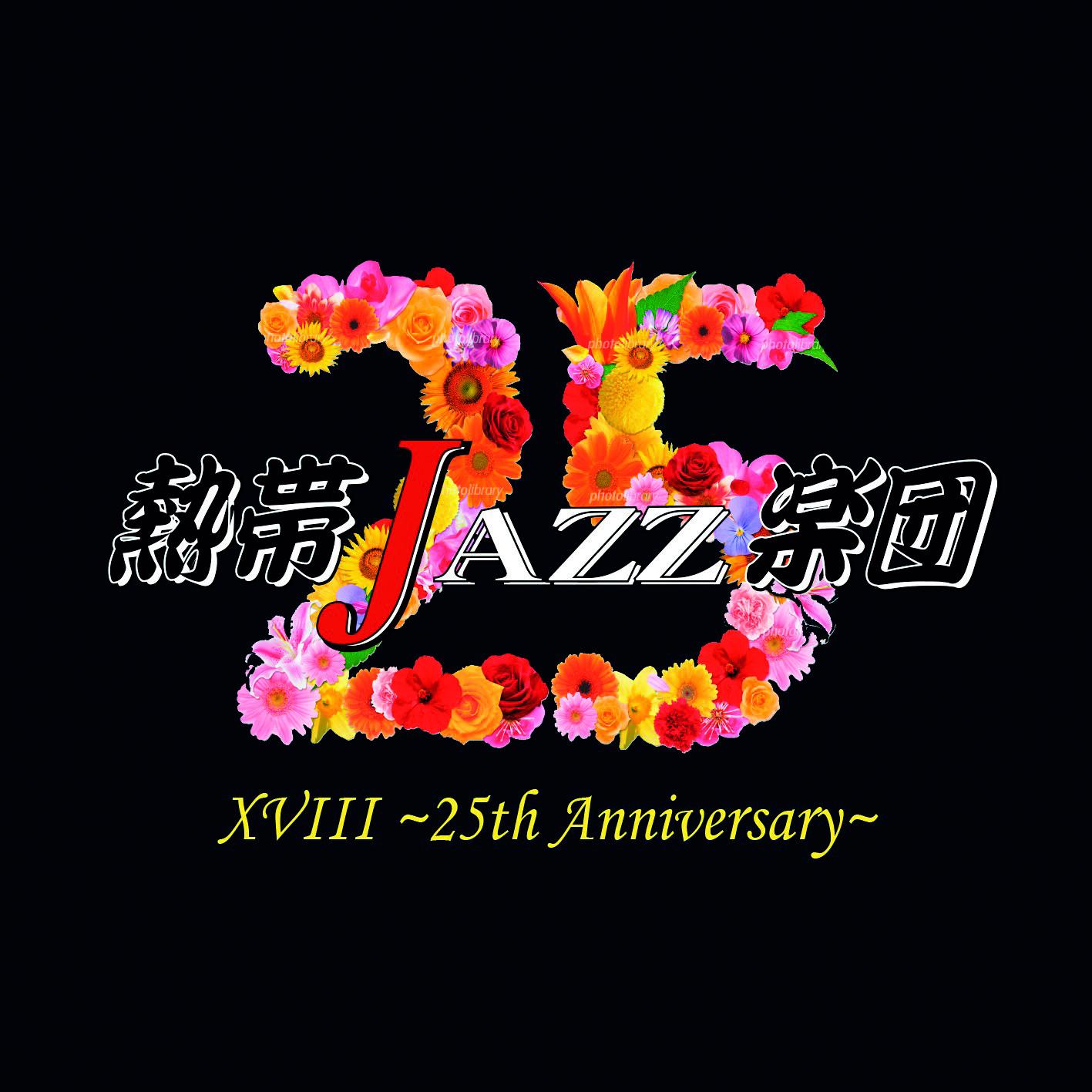 『熱帯JAZZ楽団 XVⅢ 〜25th Anniversary〜』