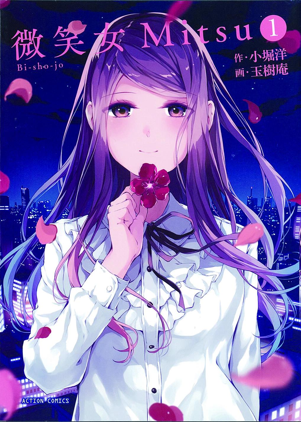 『微笑女Mitsu』©双葉社