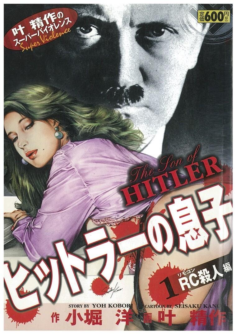 『ヒットラーの息子』 ©ゴマブックス