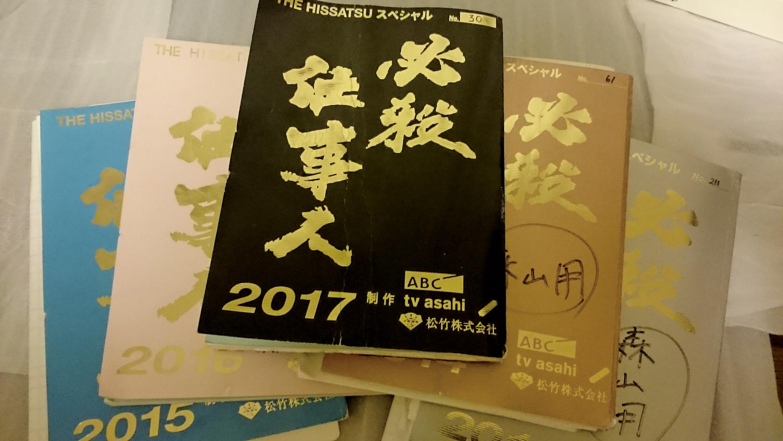 スペシャルドラマ『必殺仕事人』
