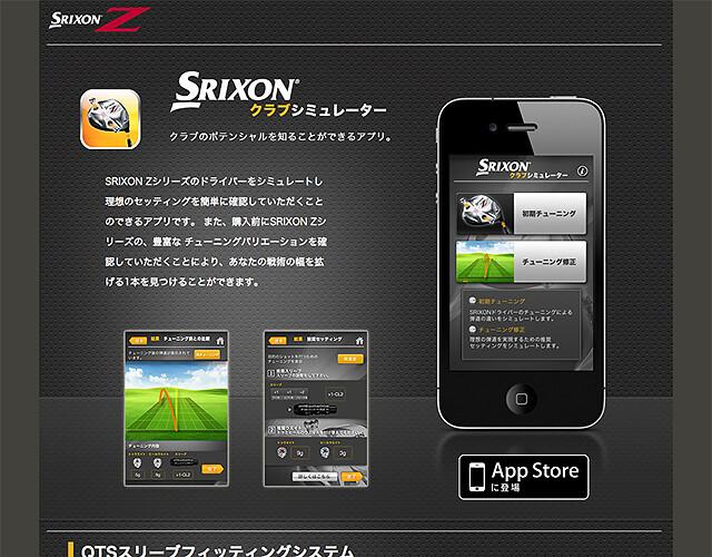 ダンロップスポーツ スマホアプリ:SRIXON クラブシミュレーター