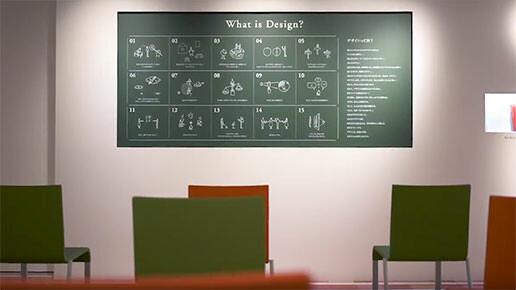 デザイン学科