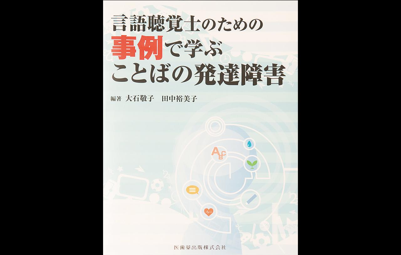 『言語聴覚士のための事例で学ぶ ことばの発達障害』/医歯薬出版