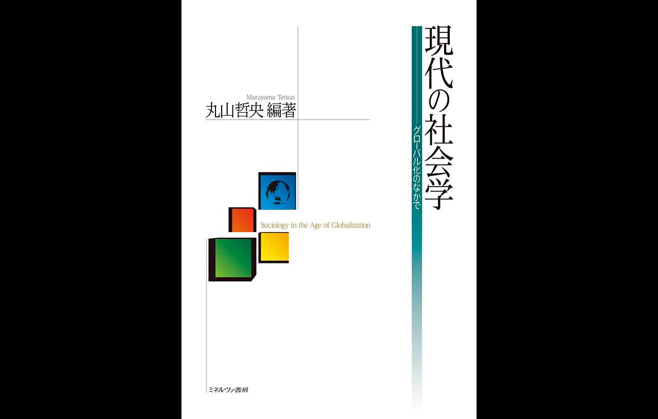 丸山 哲央 編著『現代の社会学―グローバル化のなかで』/ミネルヴァ書房