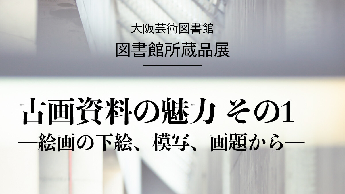 https://www.osaka-geidai.ac.jp/assets/images/original/id/9163