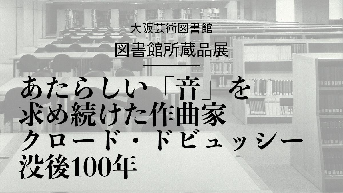 https://www.osaka-geidai.ac.jp/assets/images/original/id/9164