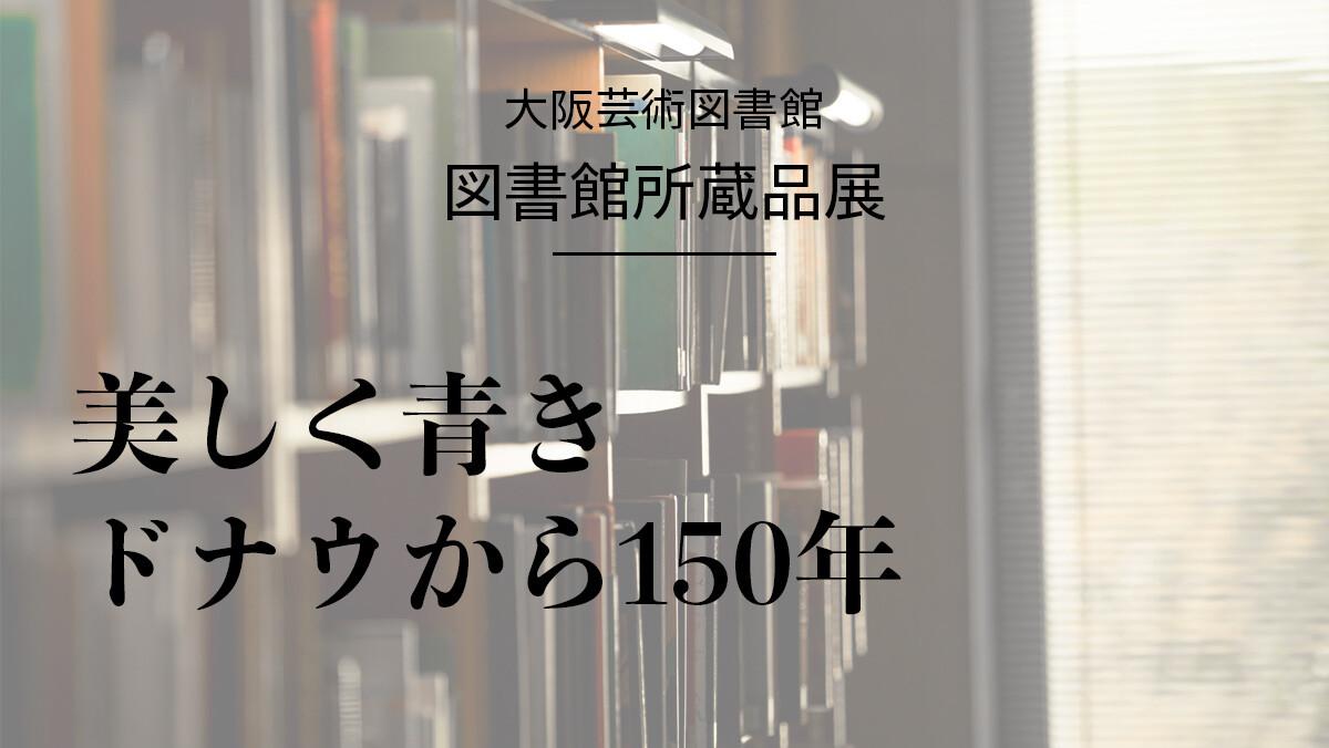 https://www.osaka-geidai.ac.jp/assets/images/original/id/9166