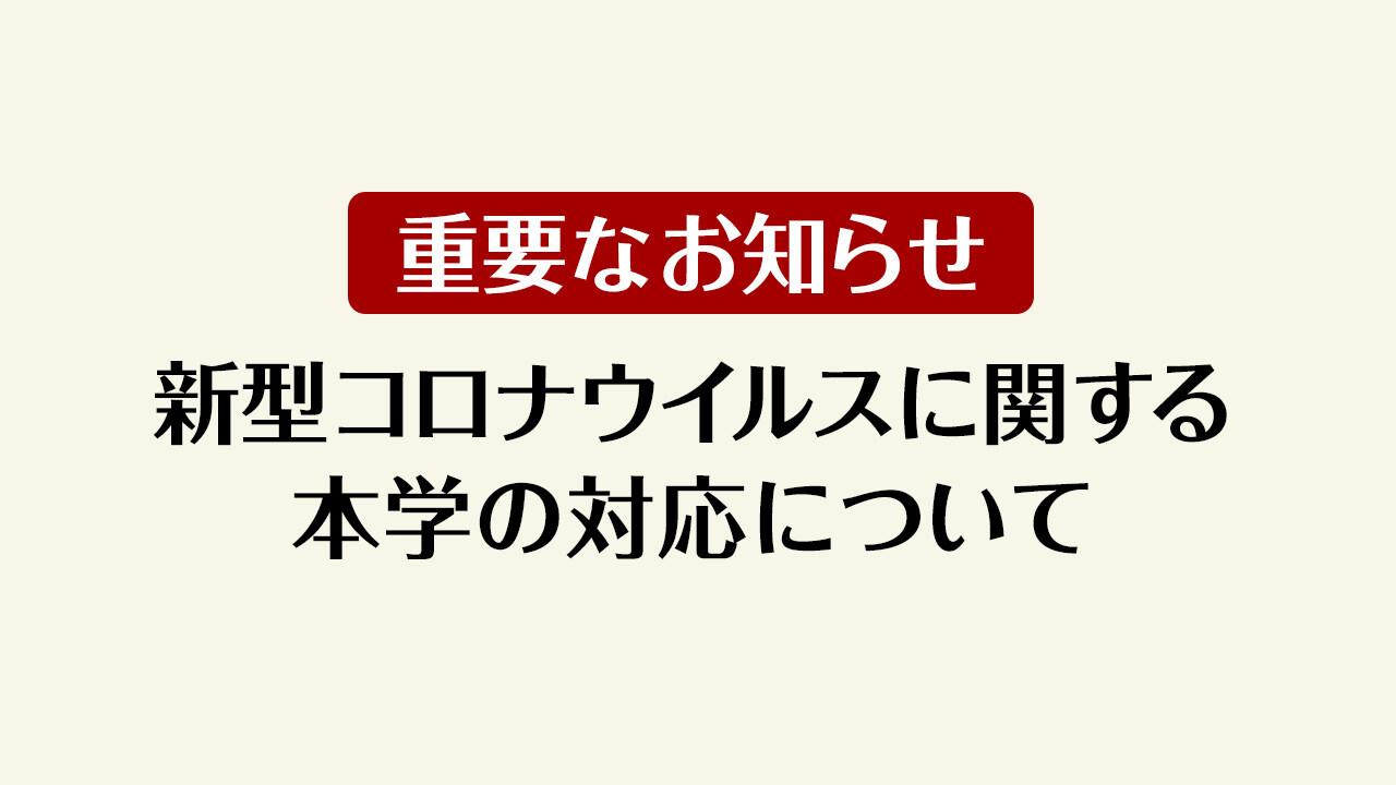 ウイルス 大阪 コロナ 新型